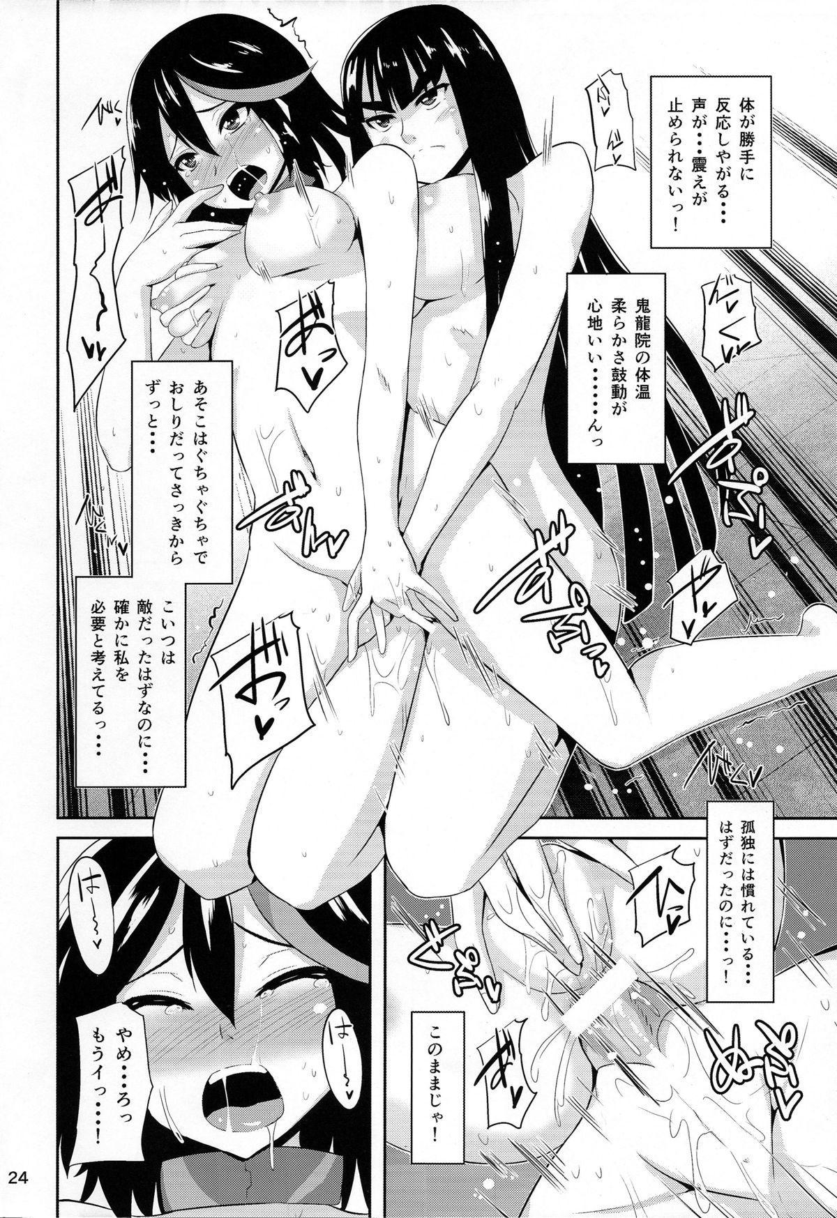 Satsuki-Ryu 23