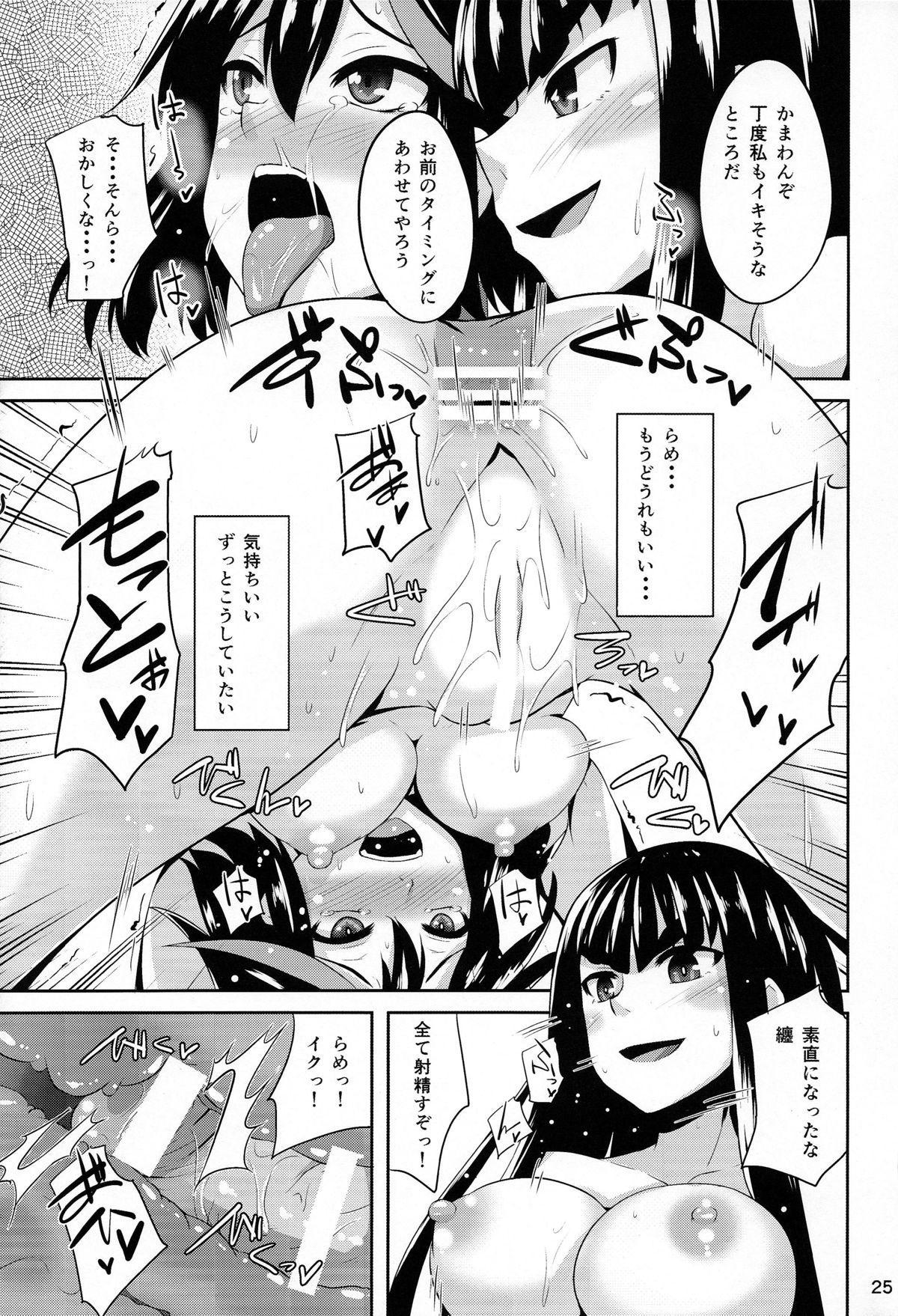 Satsuki-Ryu 24