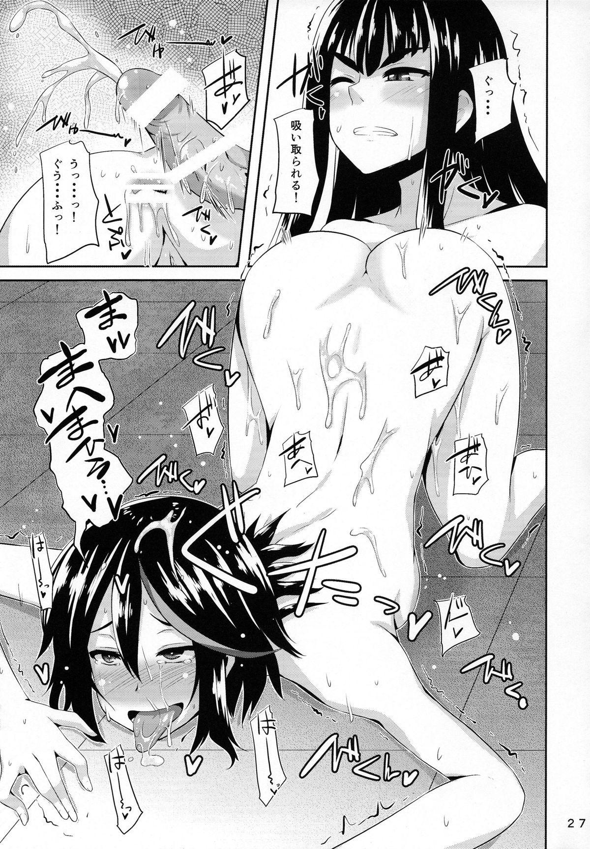 Satsuki-Ryu 26