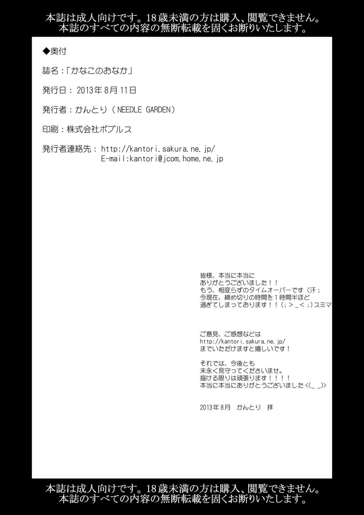 Kanako no Onaka 27