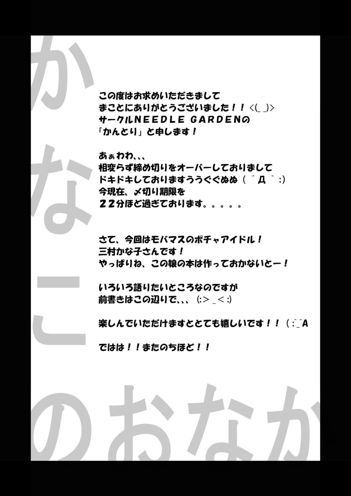 Kanako no Onaka 3