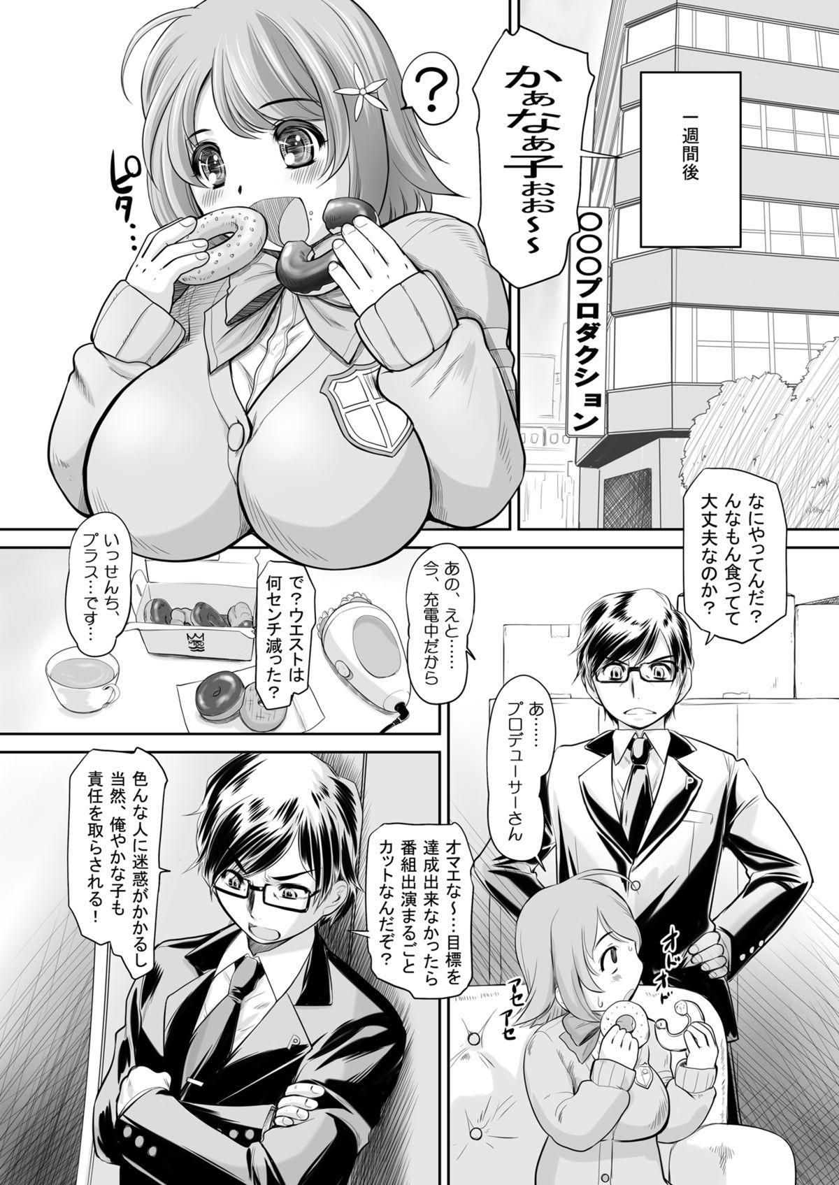 Kanako no Onaka 5