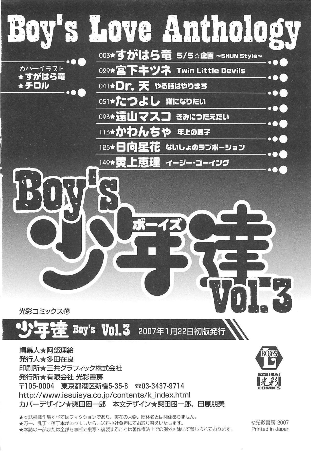 少年達 Vol3 180