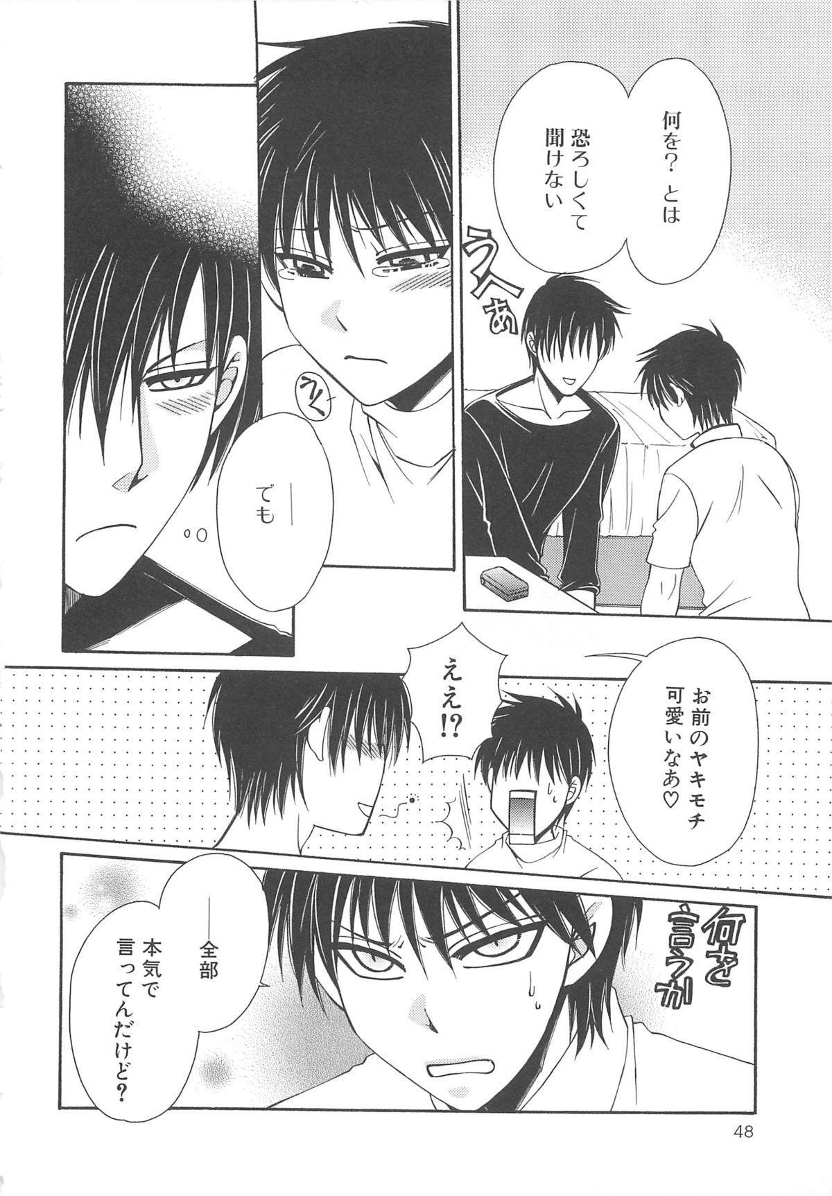 少年達 Vol3 48