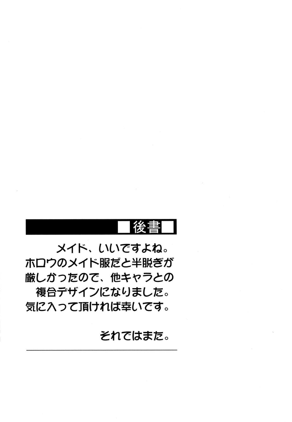 Rider-san to Maid Fuku. 24