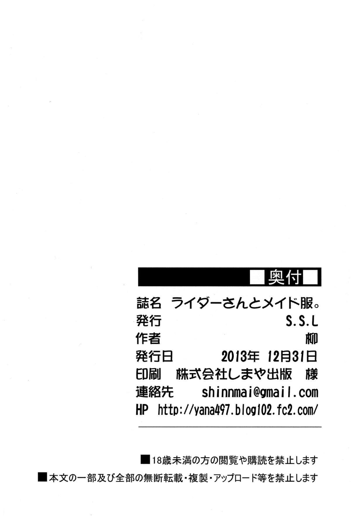 Rider-san to Maid Fuku. 25