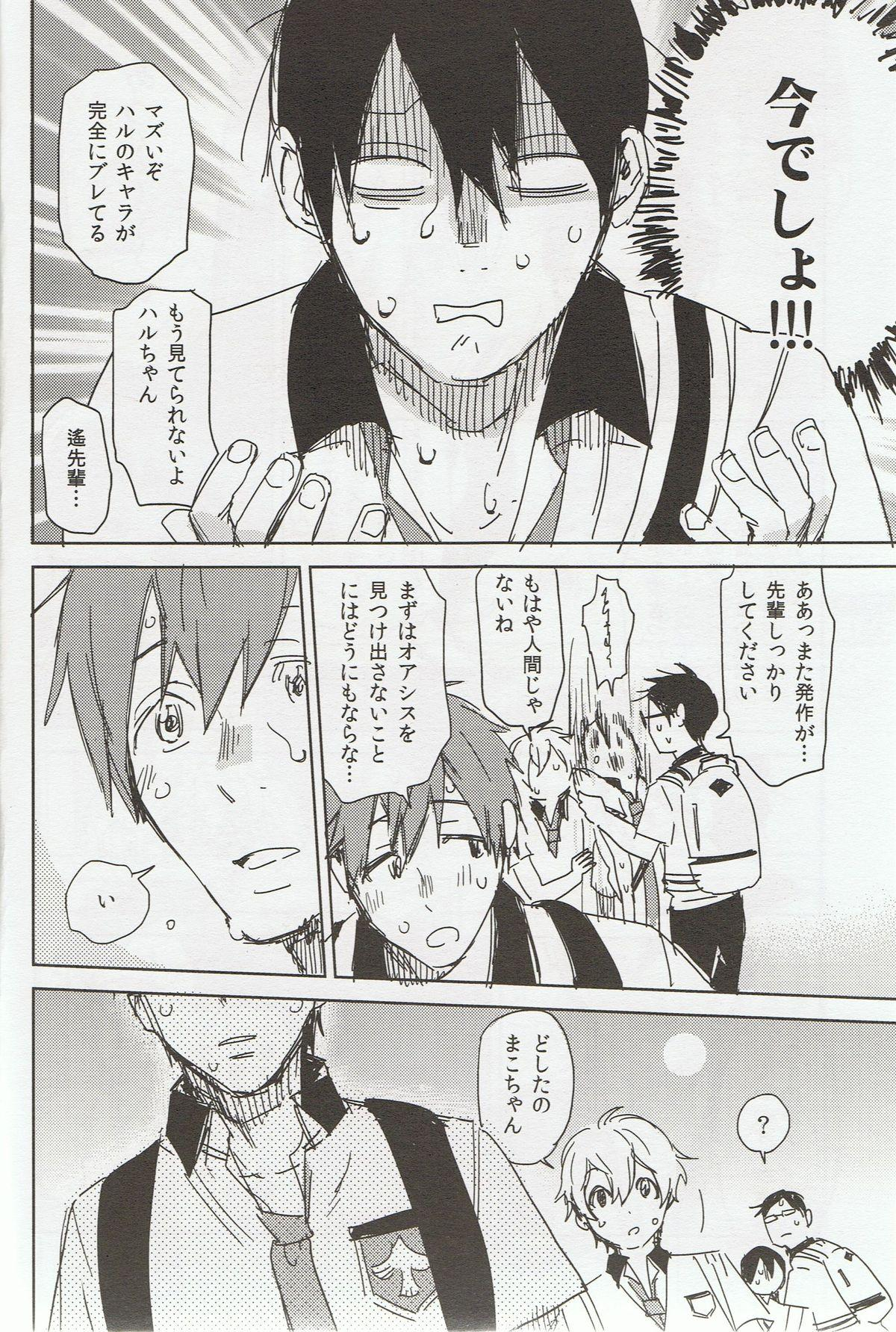 Sou da, Tottori Sakyuu Ikou. 10