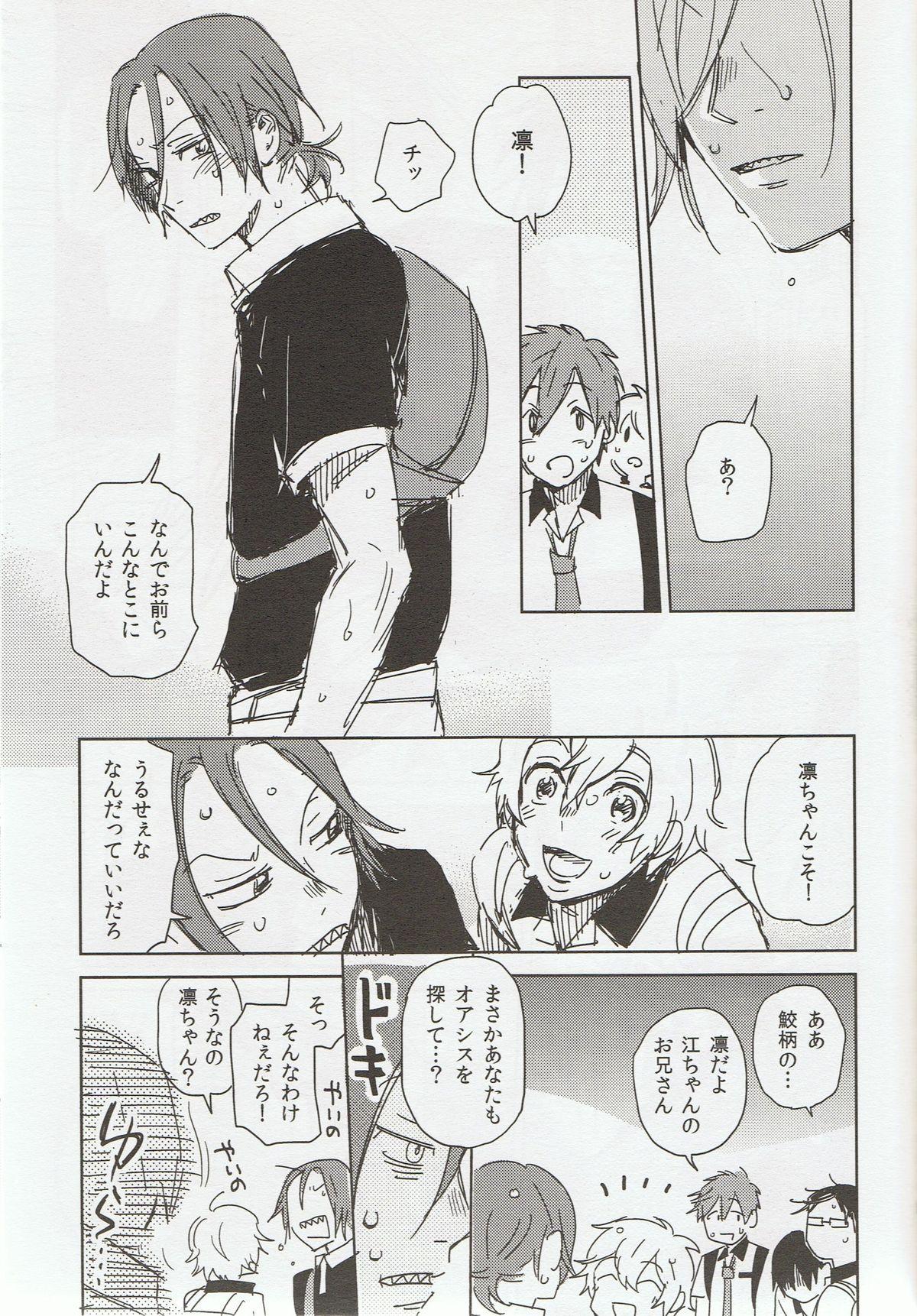 Sou da, Tottori Sakyuu Ikou. 11