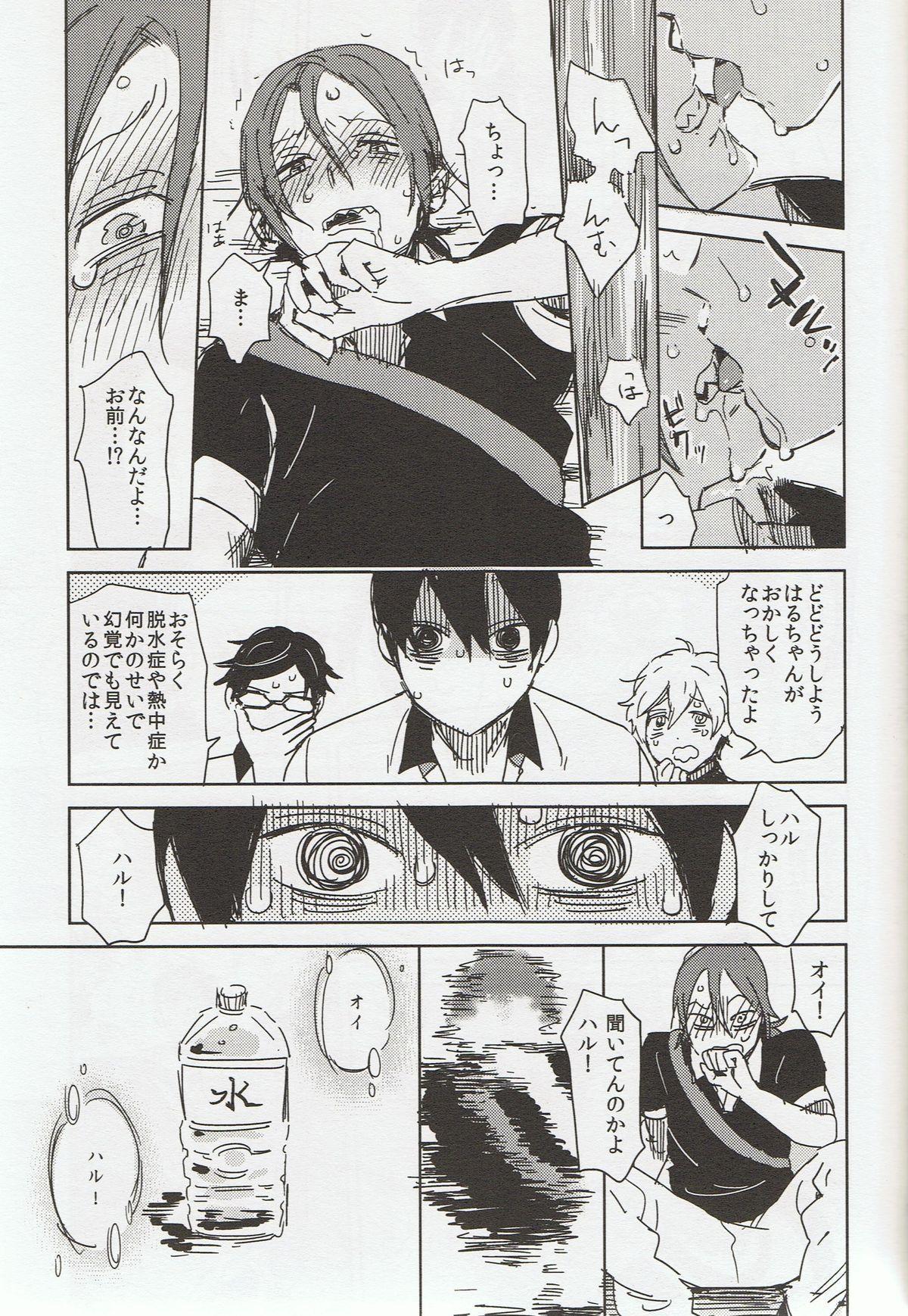 Sou da, Tottori Sakyuu Ikou. 13