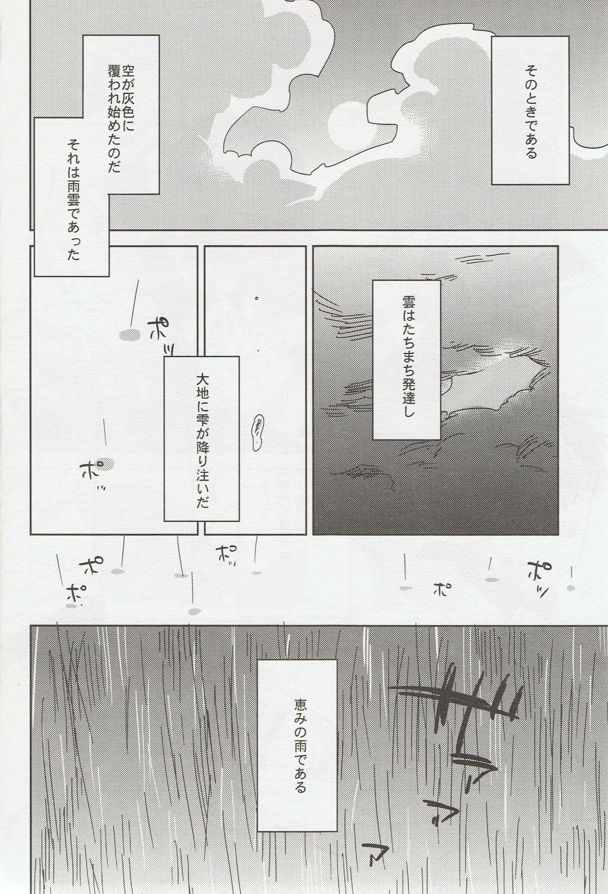 Sou da, Tottori Sakyuu Ikou. 18