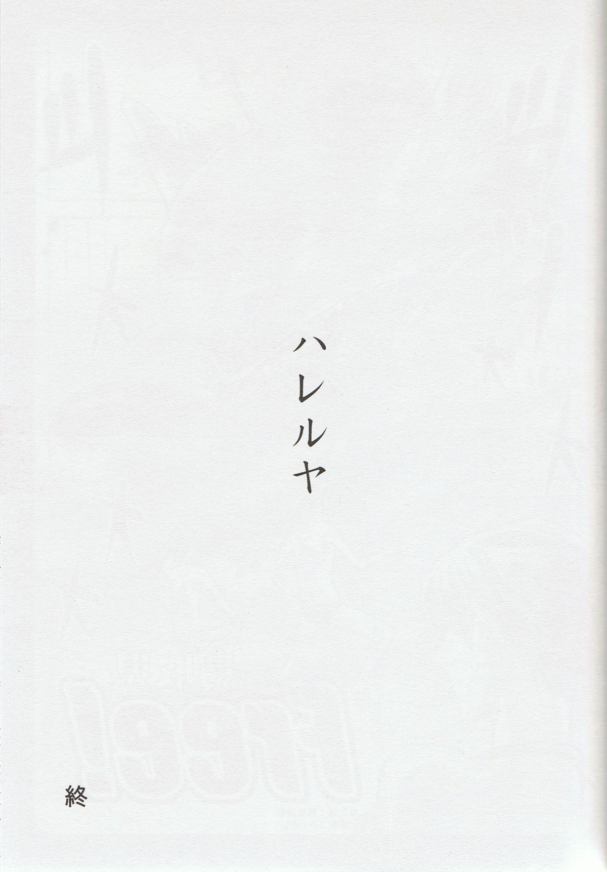 Sou da, Tottori Sakyuu Ikou. 21