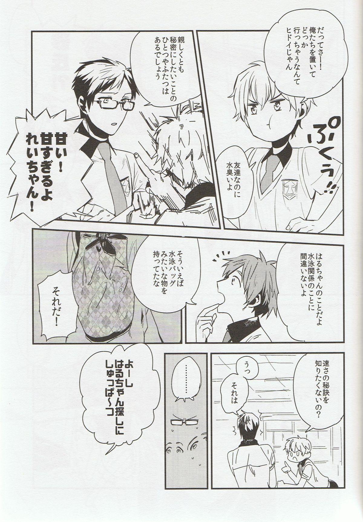 Sou da, Tottori Sakyuu Ikou. 25