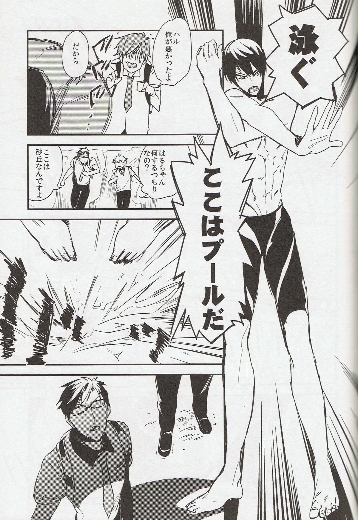 Sou da, Tottori Sakyuu Ikou. 31