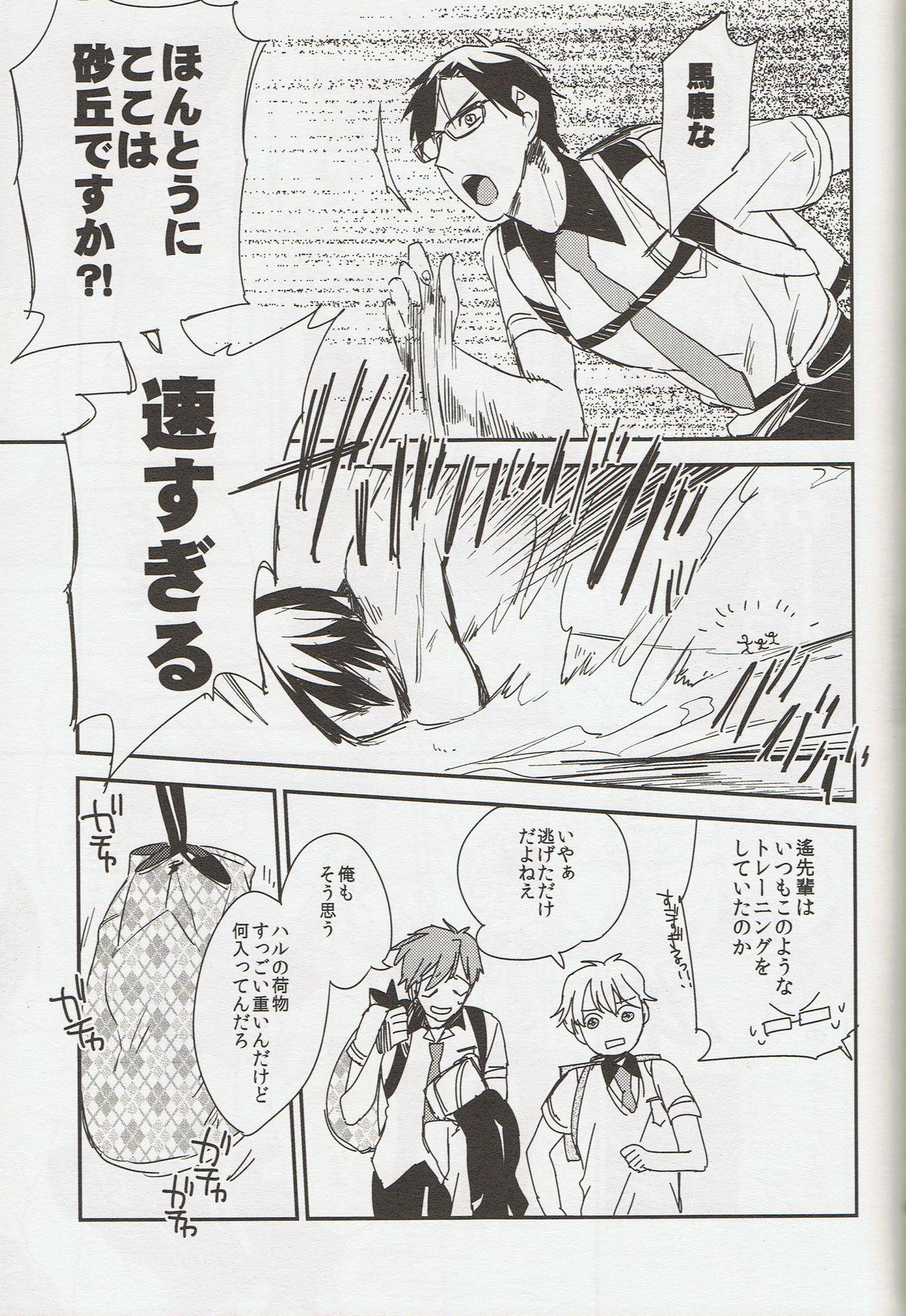 Sou da, Tottori Sakyuu Ikou. 33