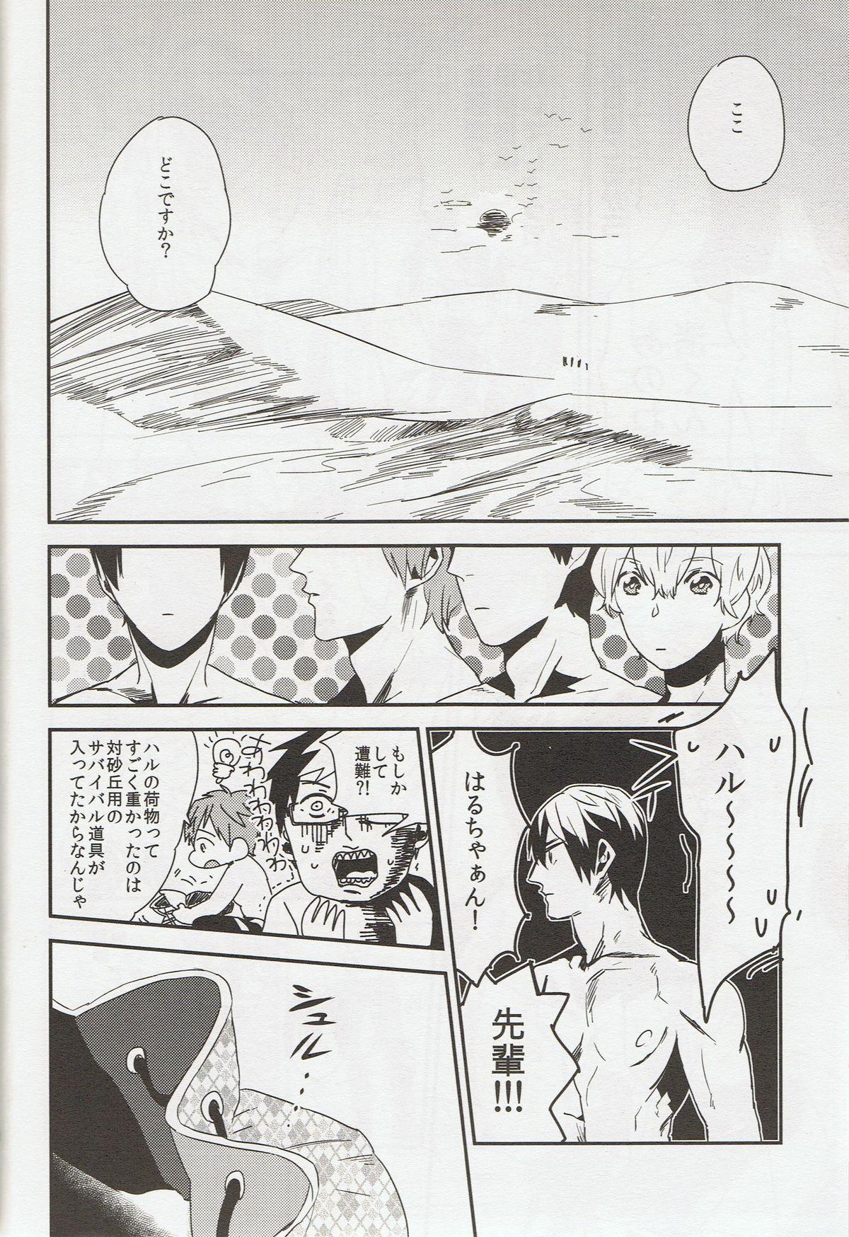 Sou da, Tottori Sakyuu Ikou. 36