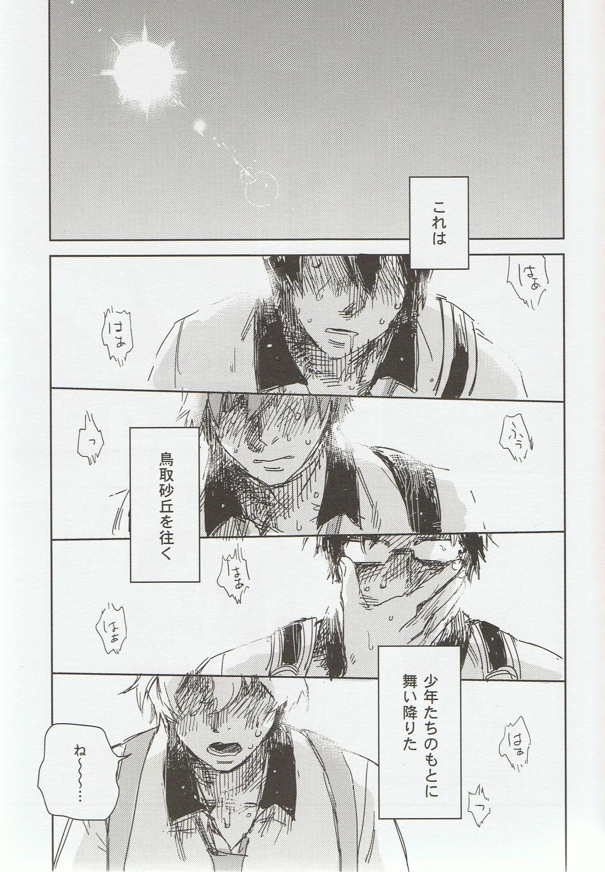 Sou da, Tottori Sakyuu Ikou. 3