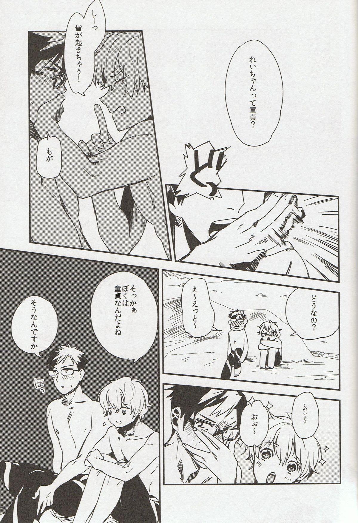 Sou da, Tottori Sakyuu Ikou. 39