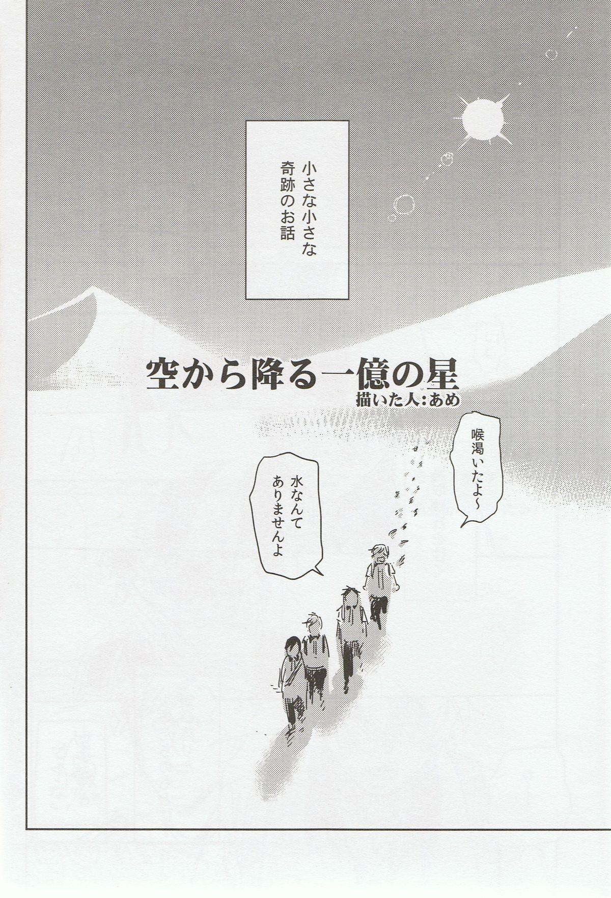 Sou da, Tottori Sakyuu Ikou. 4