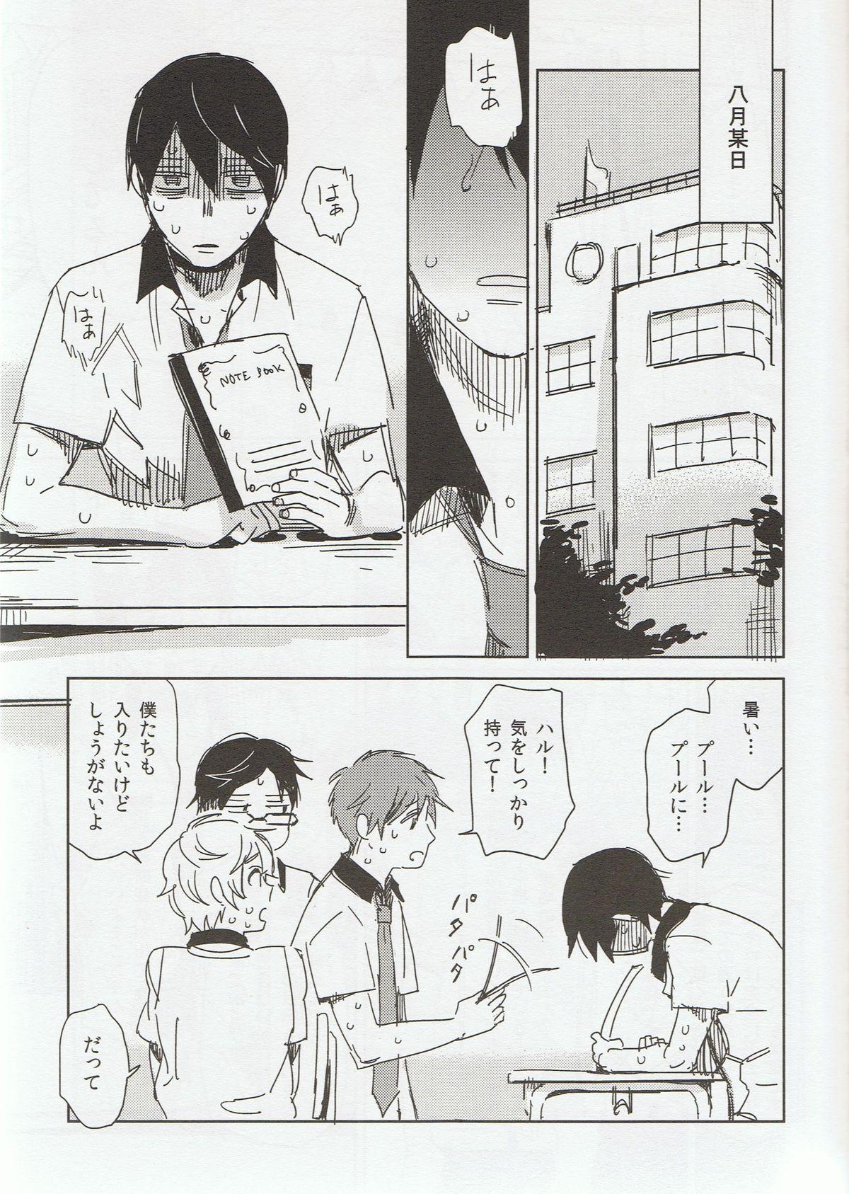 Sou da, Tottori Sakyuu Ikou. 5
