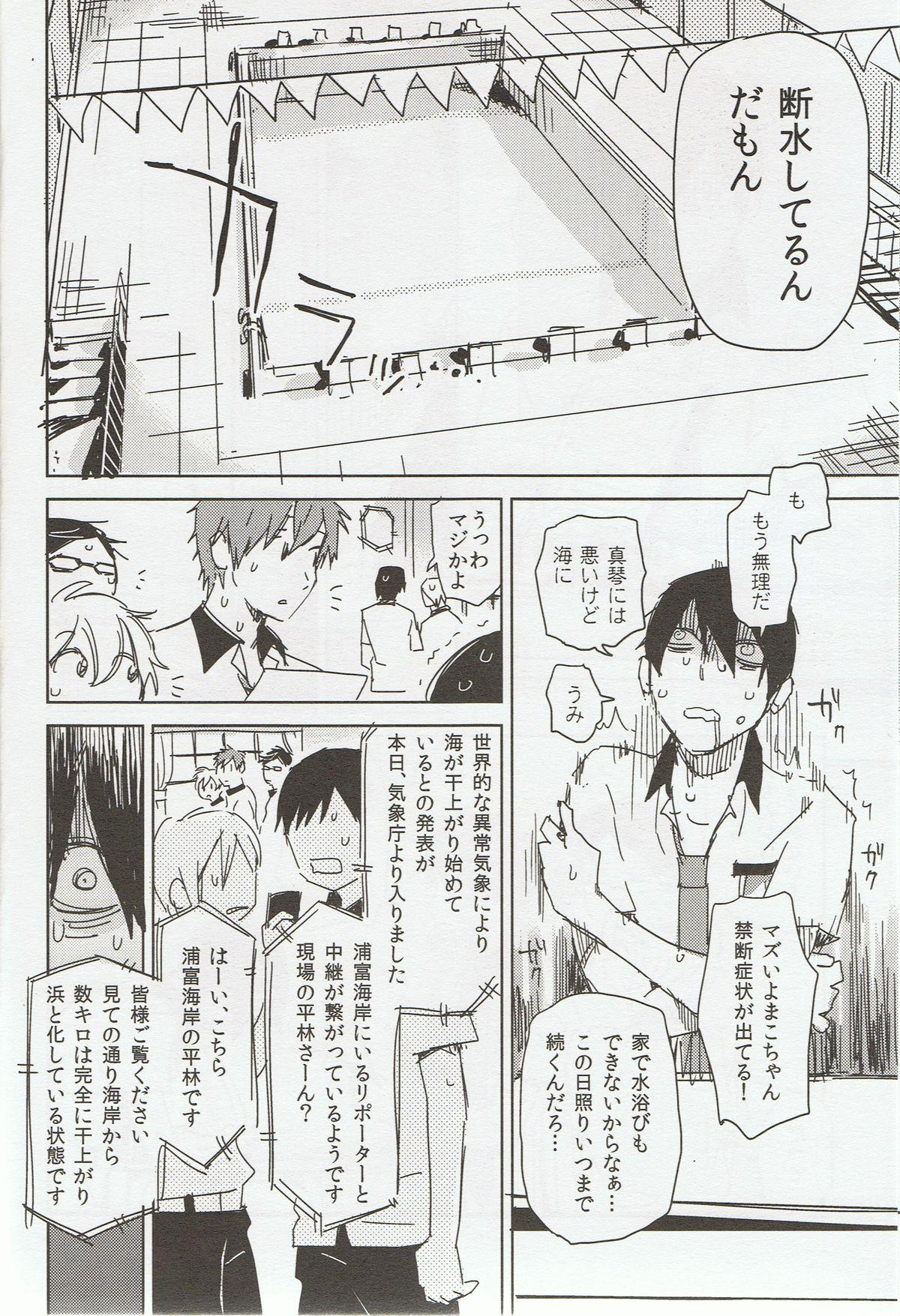 Sou da, Tottori Sakyuu Ikou. 6