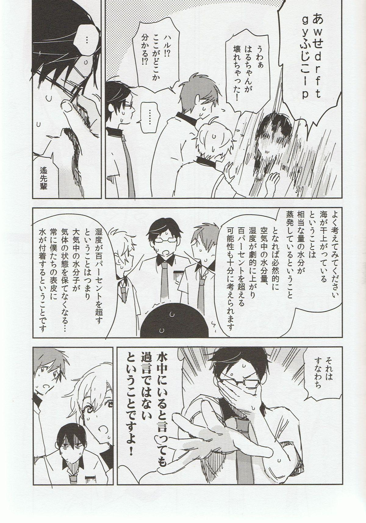 Sou da, Tottori Sakyuu Ikou. 7