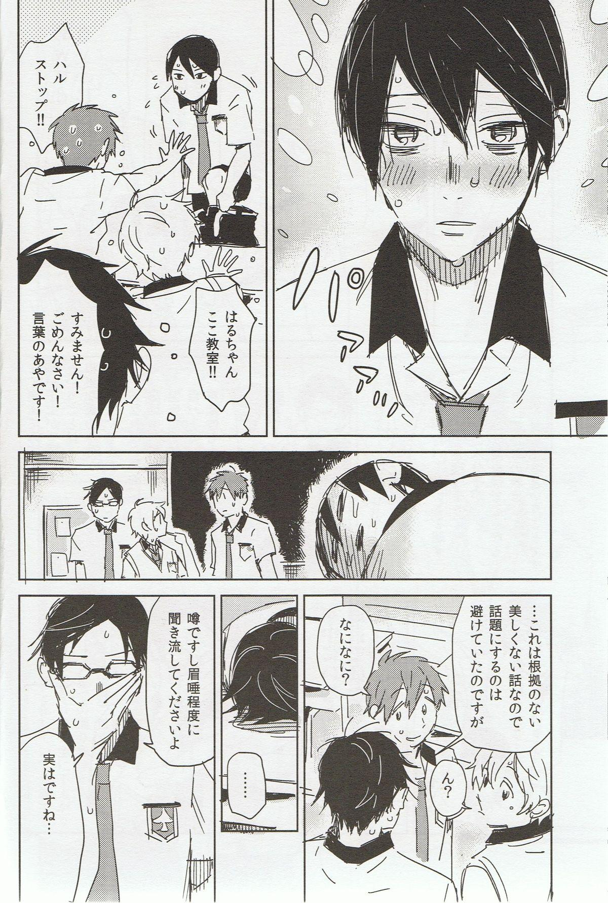 Sou da, Tottori Sakyuu Ikou. 8