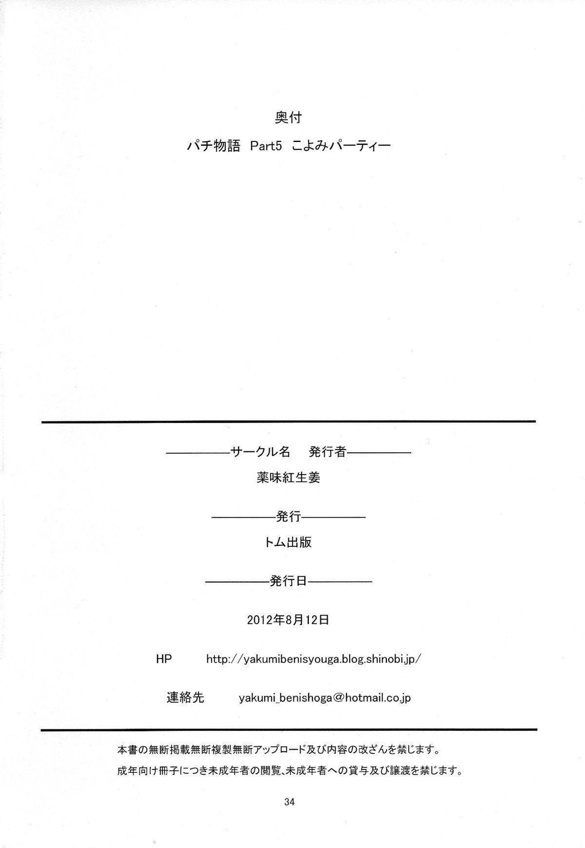 Pachimonogatari Part 5: Koyomi Party 33