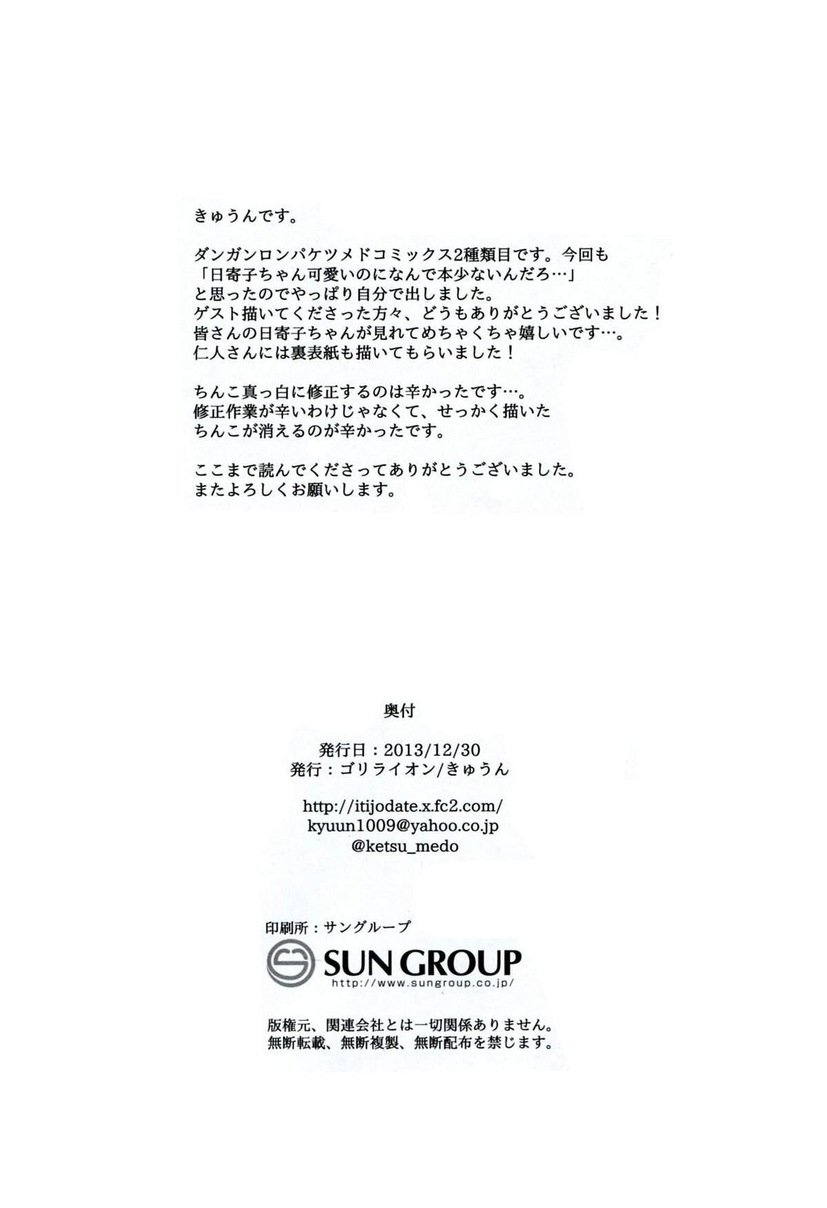 Hirameki Ketsu Anagram 19