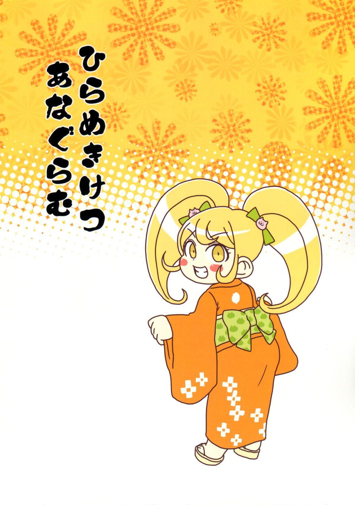 Hirameki Ketsu Anagram 20