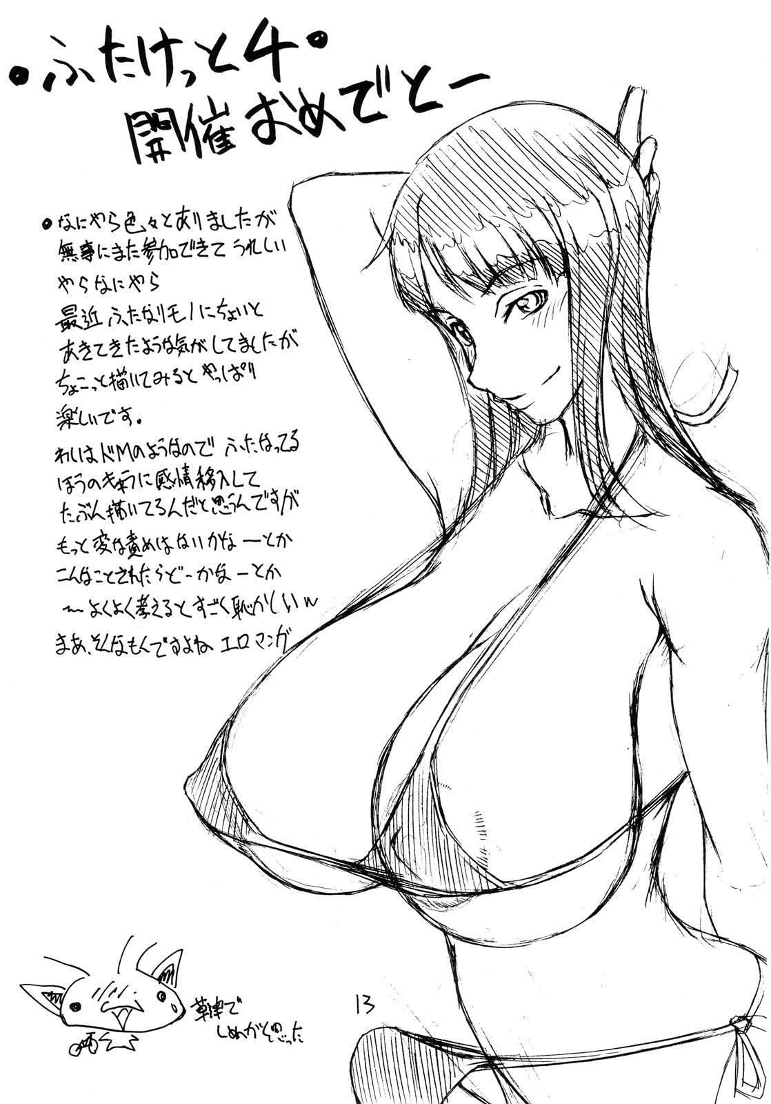 Futaichi 12