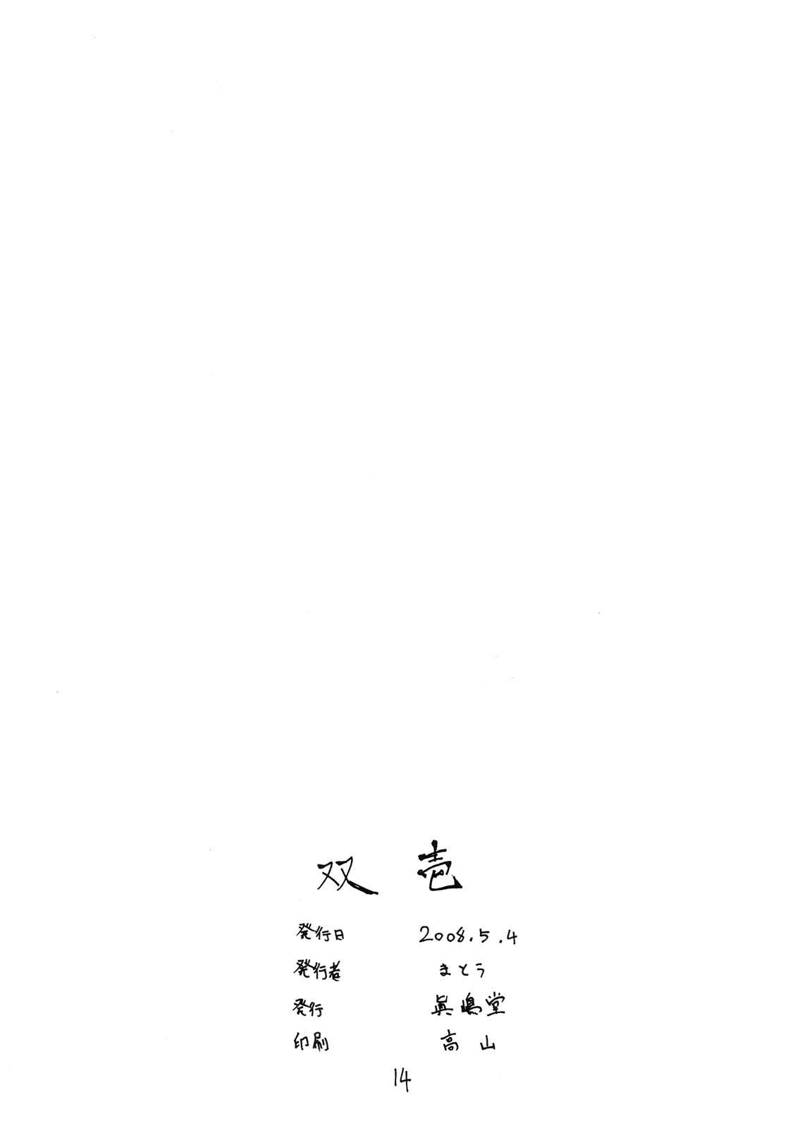 Futaichi 13