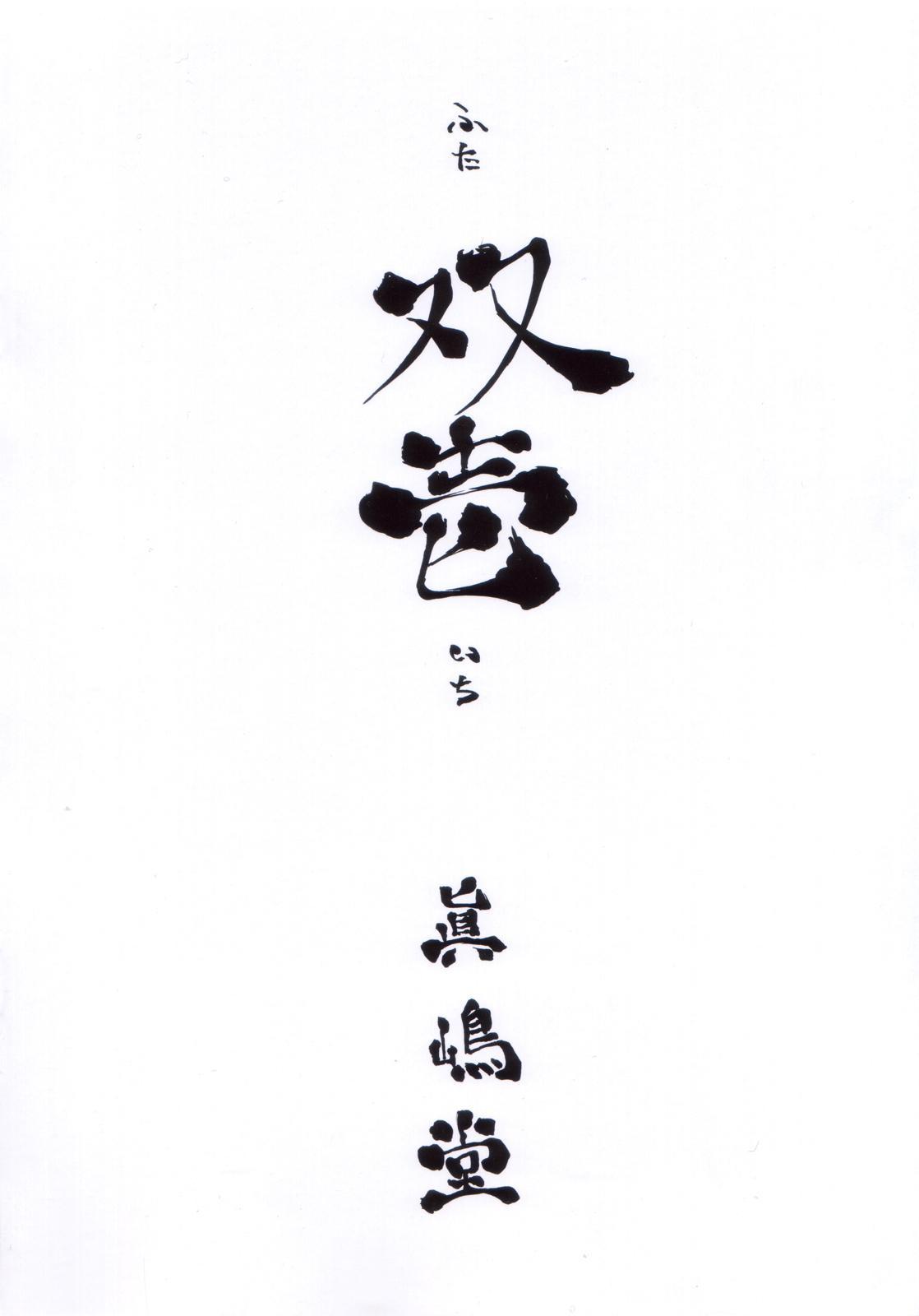 Futaichi 1