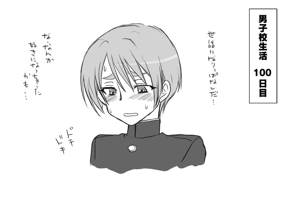 Gakuran Dansou Musume no Gakusei Seikatsu 14