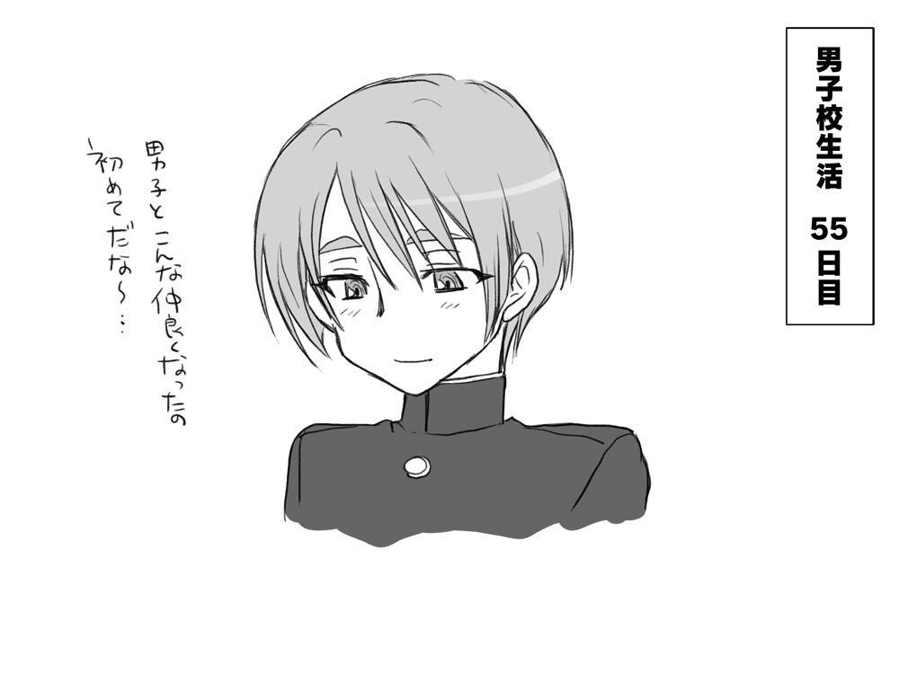 Gakuran Dansou Musume no Gakusei Seikatsu 8