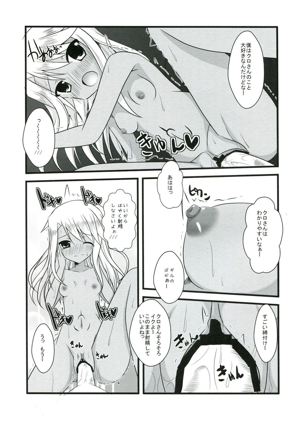 Ily☆Kuro-san Chi no Jika Hatsuden to Ero Jijou 14