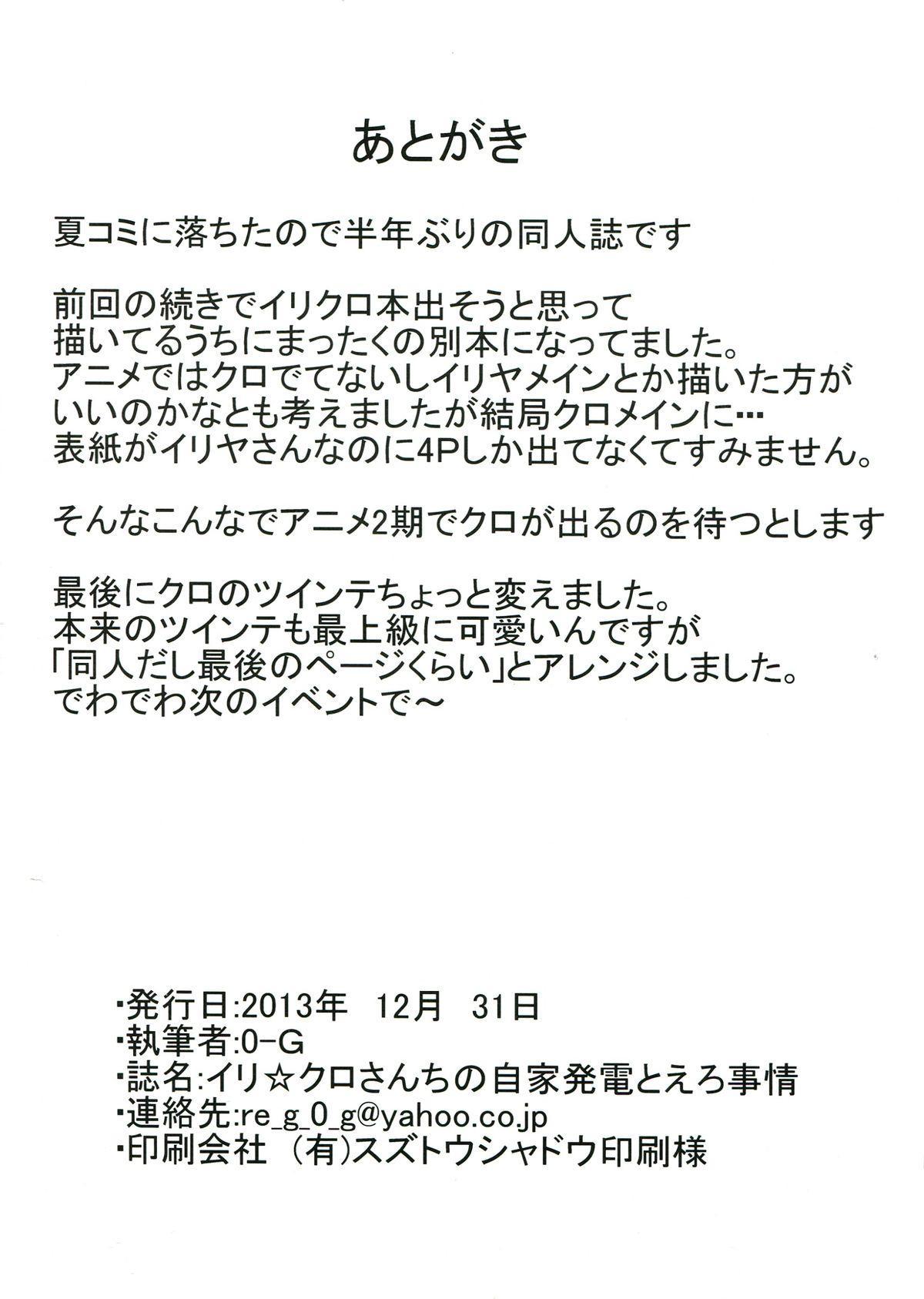 Ily☆Kuro-san Chi no Jika Hatsuden to Ero Jijou 17