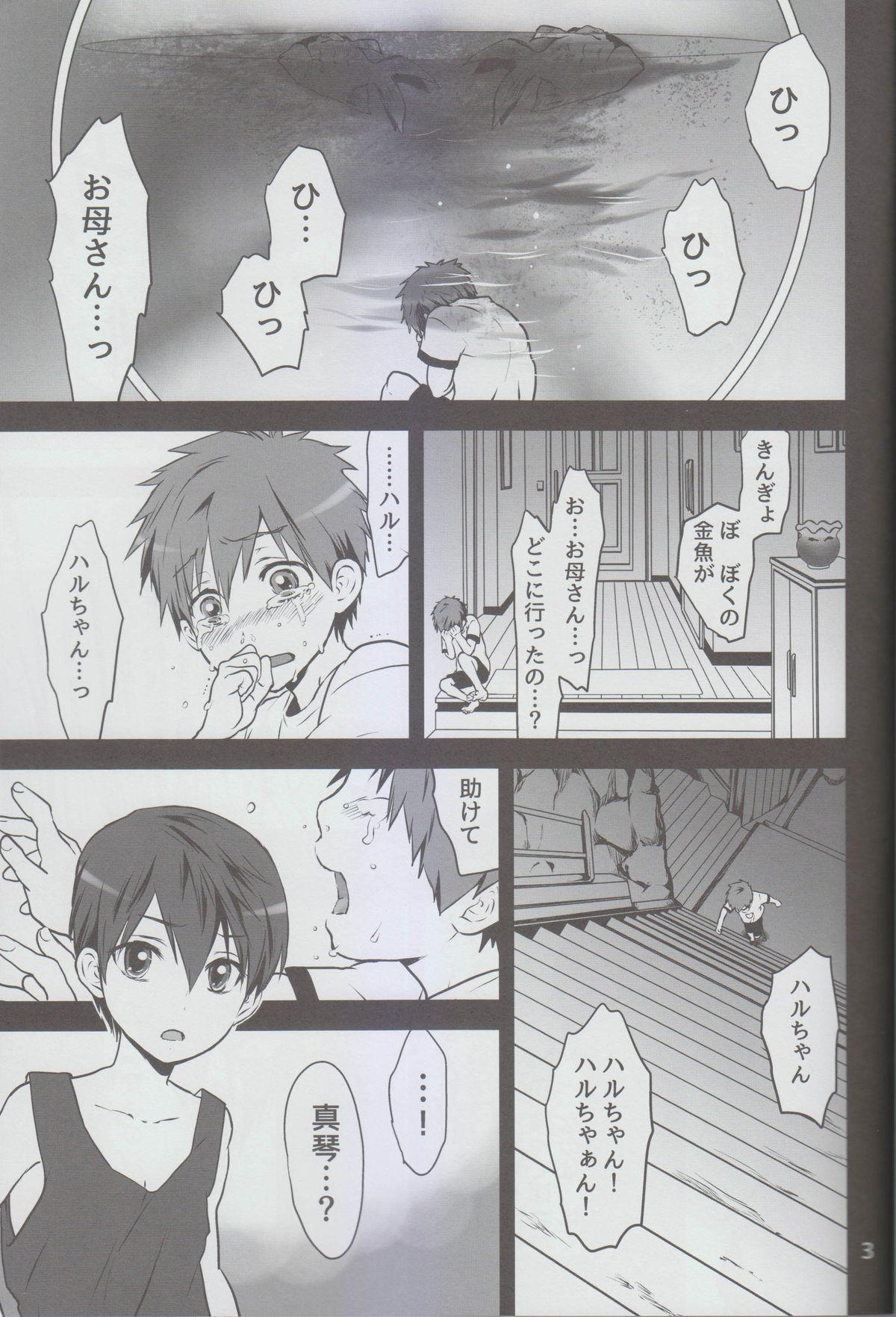 Okubyou na Boku no Kingyo wa Natsu ni Nemuri, Kimi wa Kesshite Nakanai. 1