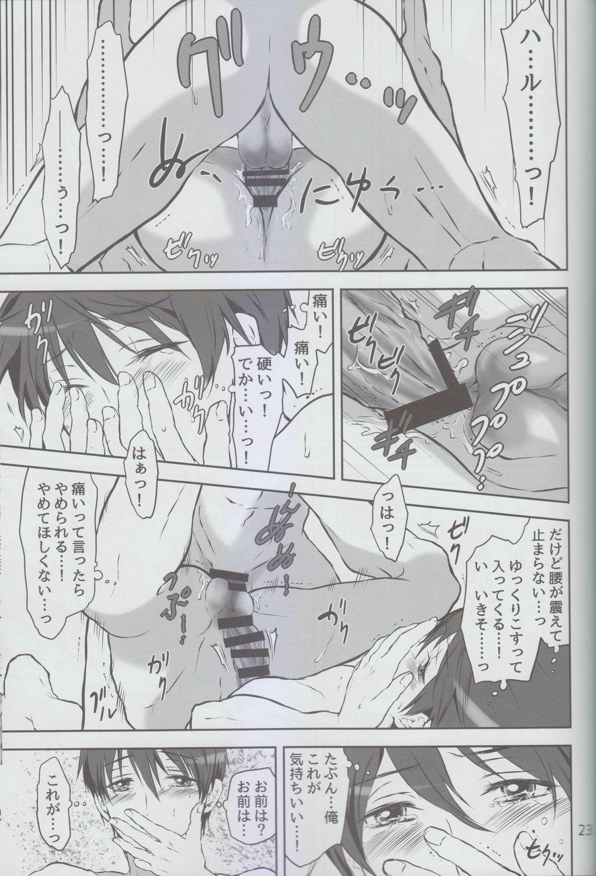 Okubyou na Boku no Kingyo wa Natsu ni Nemuri, Kimi wa Kesshite Nakanai. 21