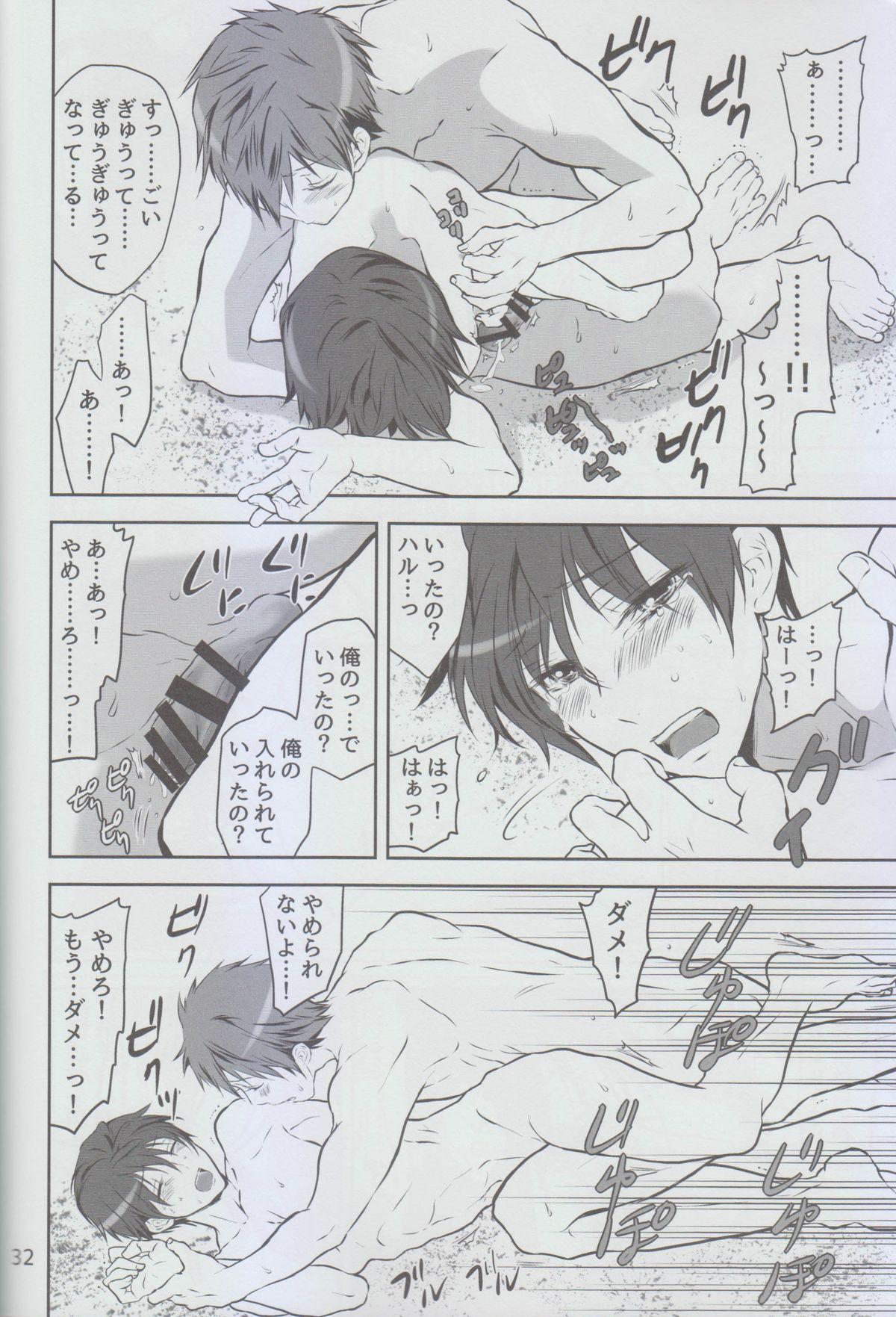 Okubyou na Boku no Kingyo wa Natsu ni Nemuri, Kimi wa Kesshite Nakanai. 30