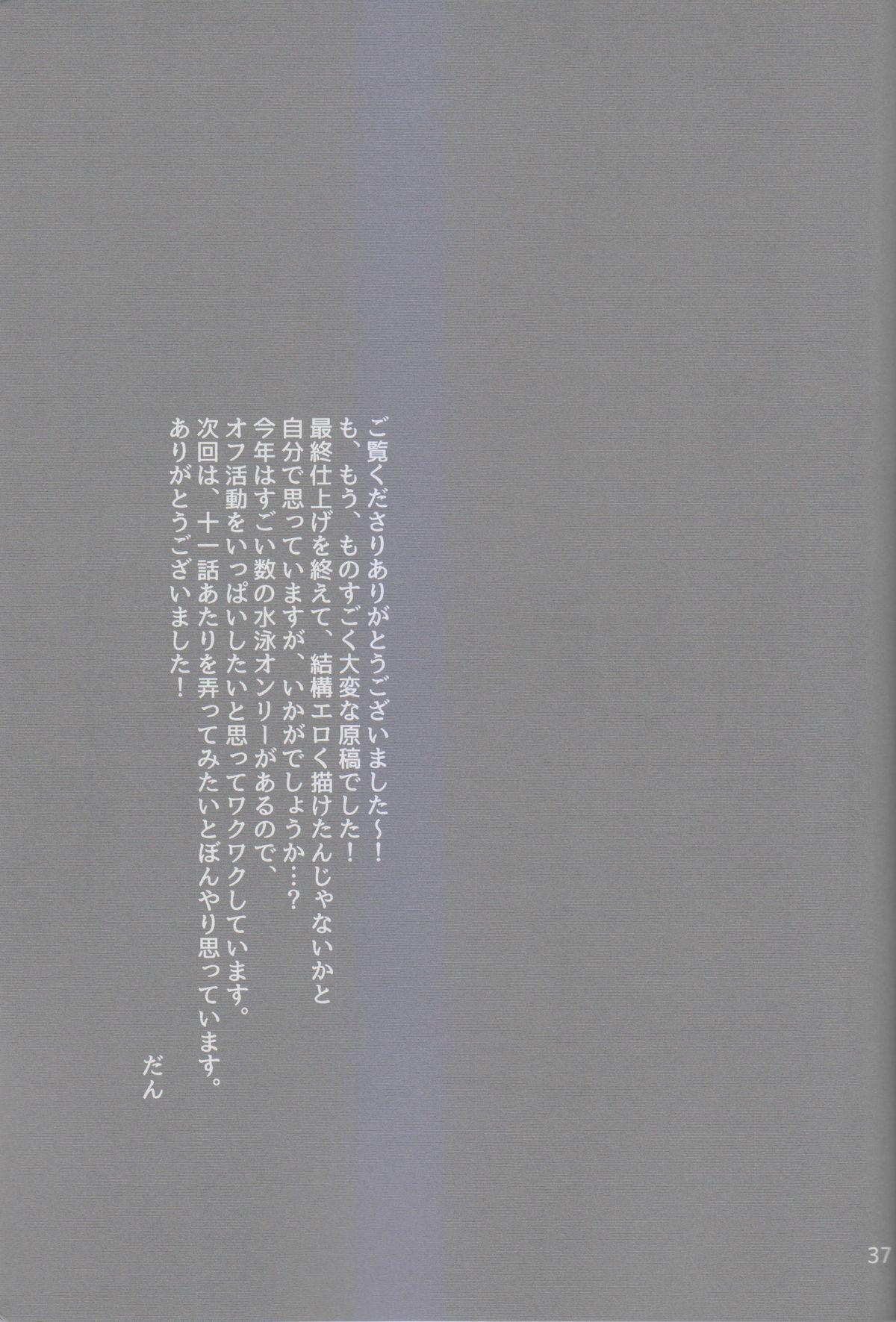 Okubyou na Boku no Kingyo wa Natsu ni Nemuri, Kimi wa Kesshite Nakanai. 35