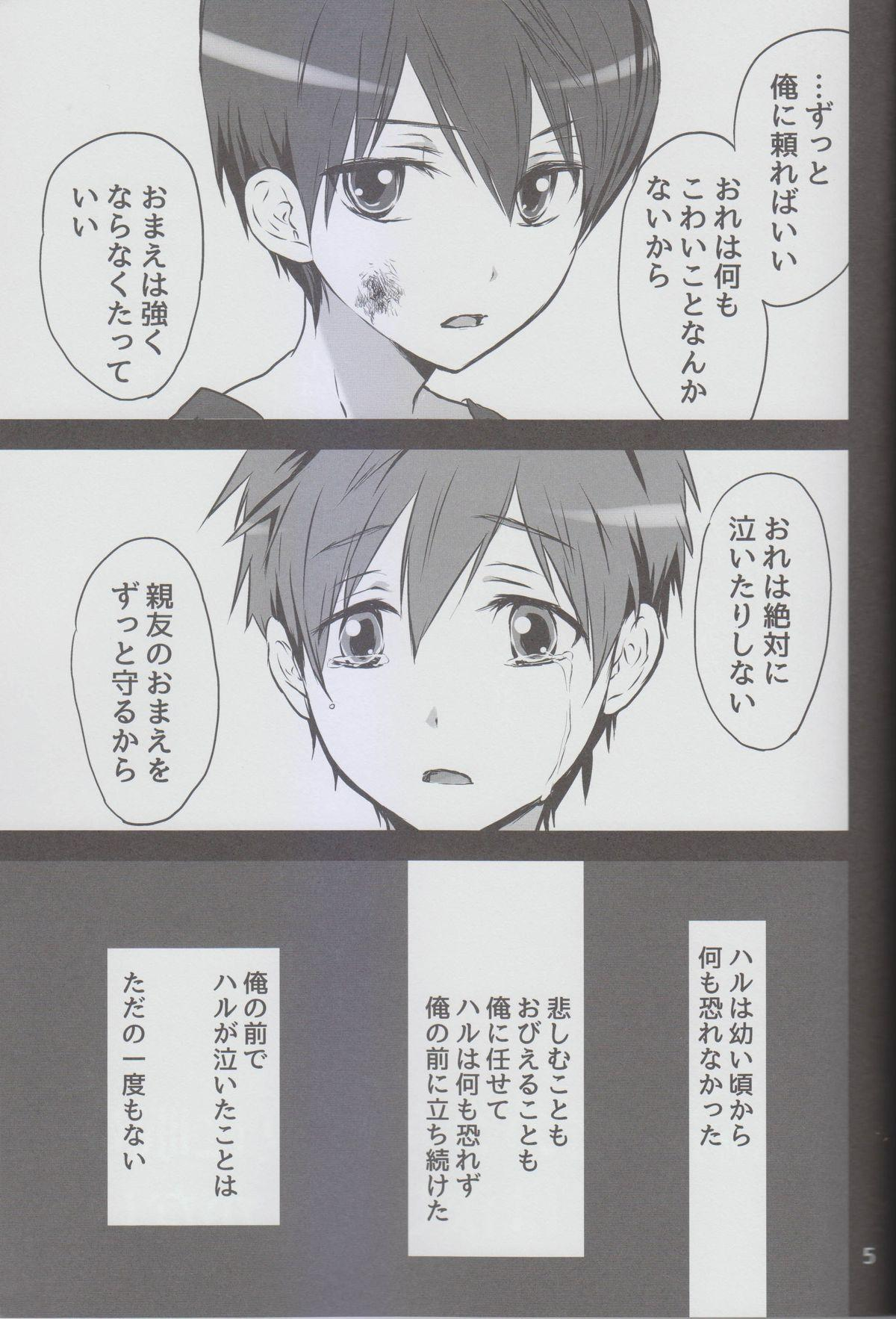 Okubyou na Boku no Kingyo wa Natsu ni Nemuri, Kimi wa Kesshite Nakanai. 3