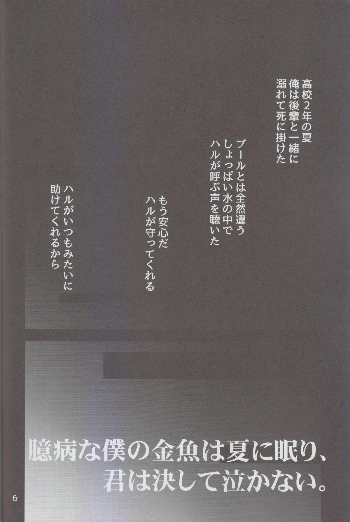 Okubyou na Boku no Kingyo wa Natsu ni Nemuri, Kimi wa Kesshite Nakanai. 4