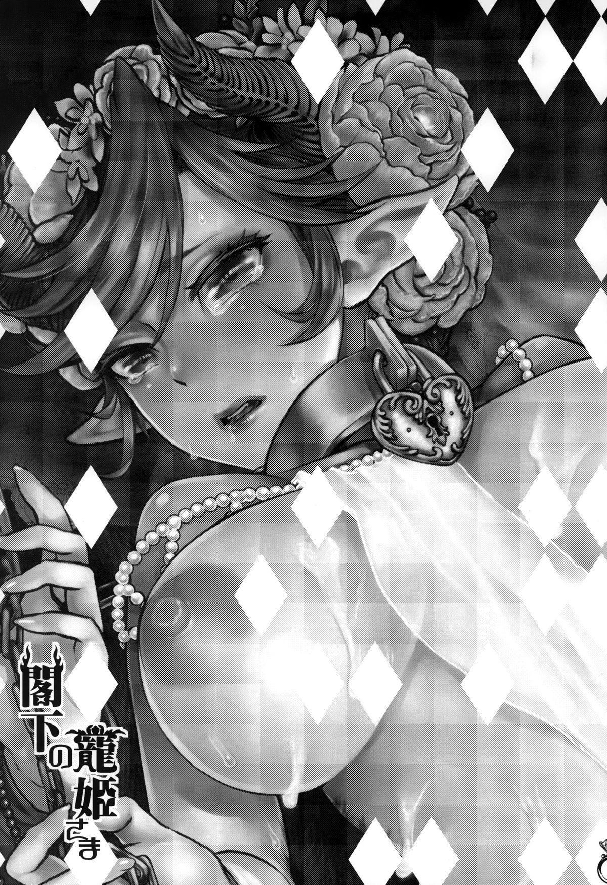 Kakka no Chouki-sama | The Mistress of His Excellency 2