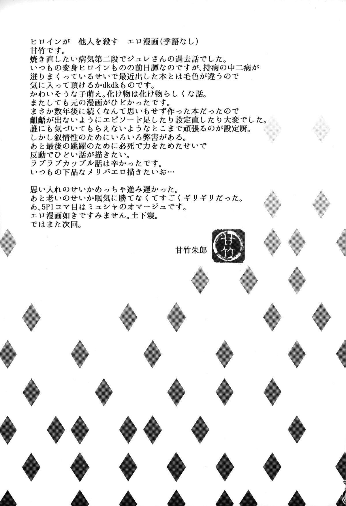 Kakka no Chouki-sama | The Mistress of His Excellency 31