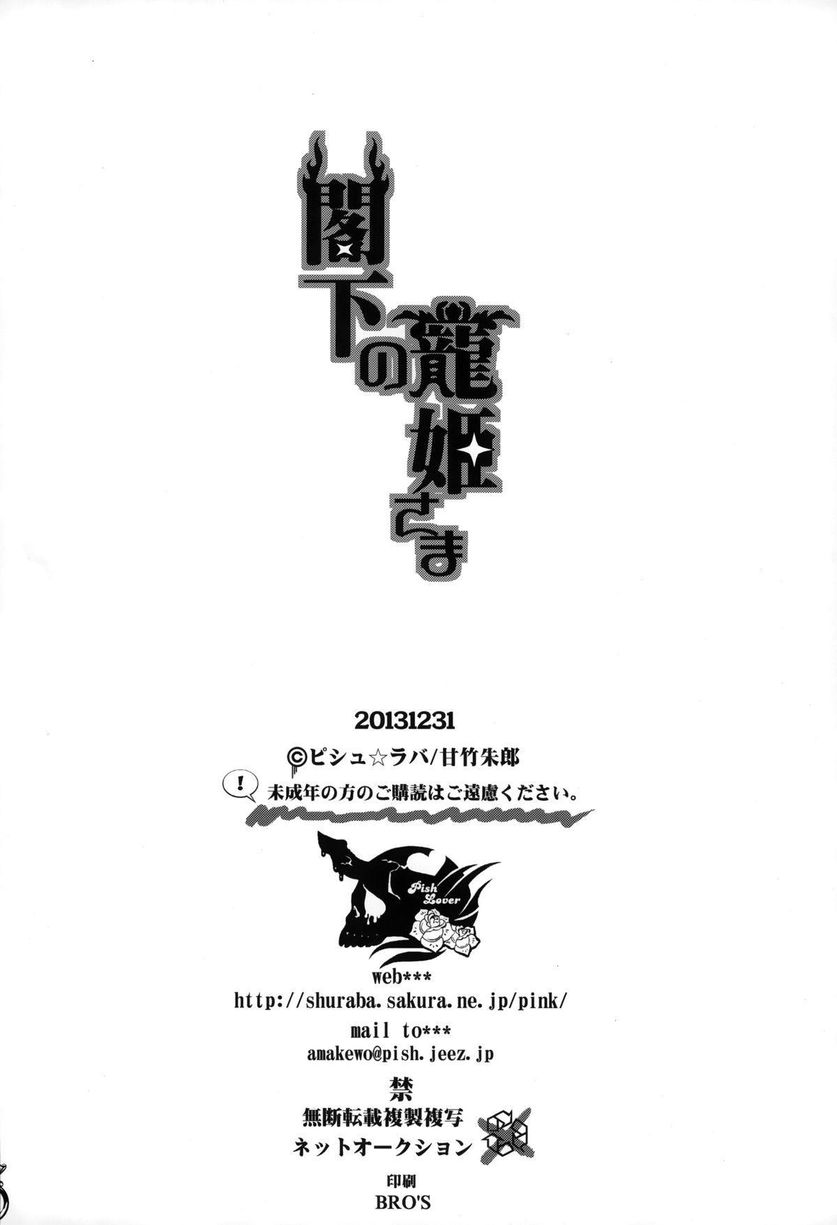 Kakka no Chouki-sama | The Mistress of His Excellency 32