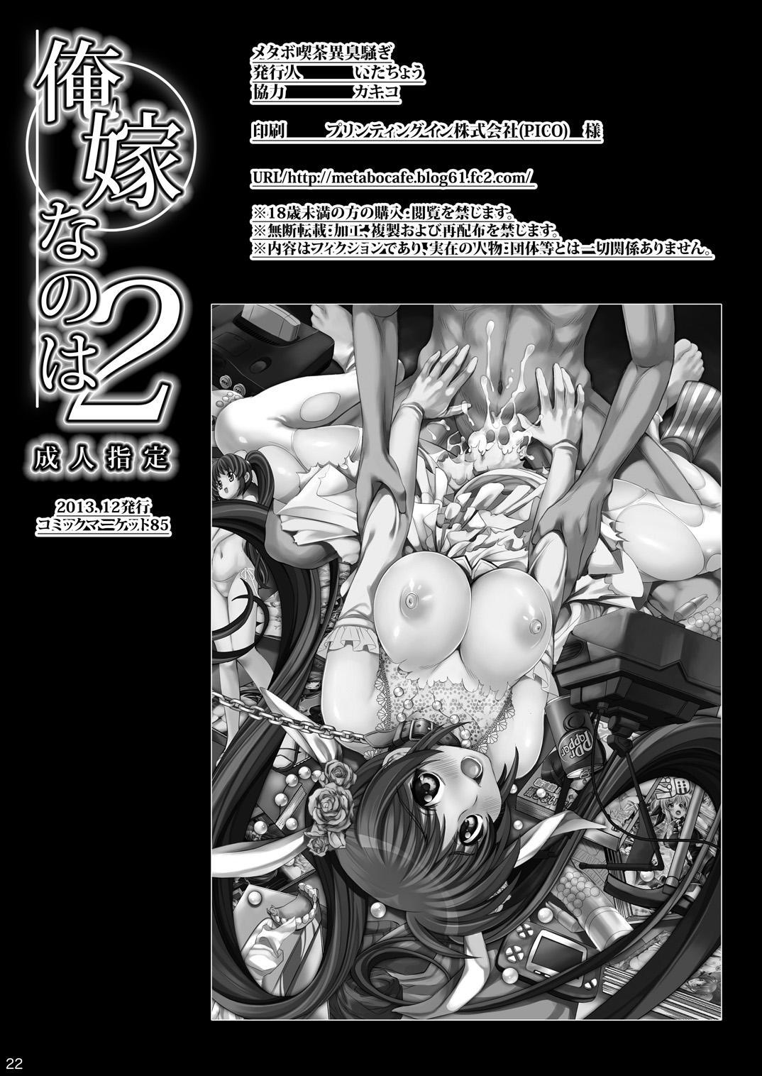 Ore Yome Nanoha 2 21