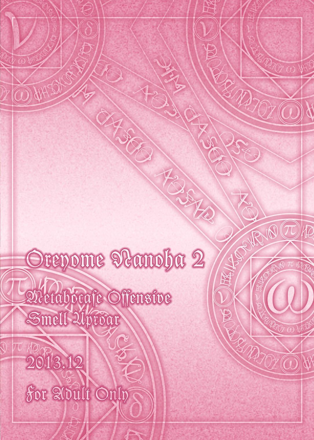 Ore Yome Nanoha 2 23