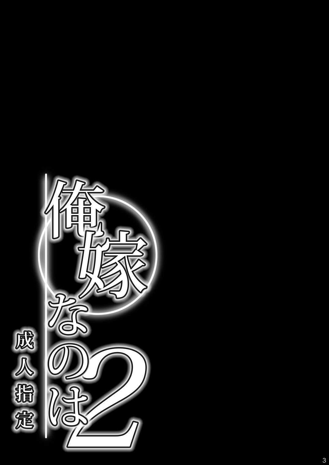 Ore Yome Nanoha 2 2