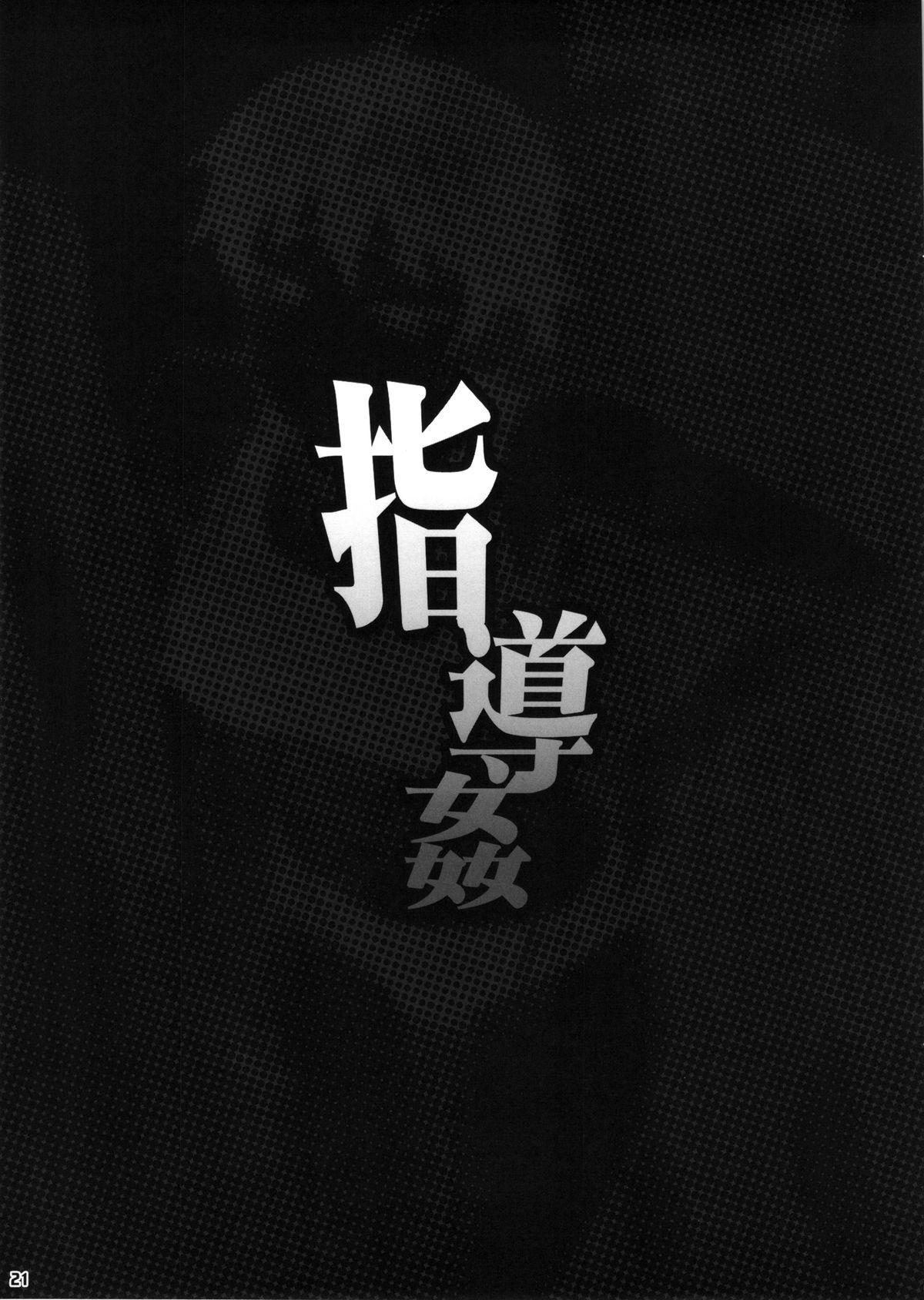 Shidoukan 19