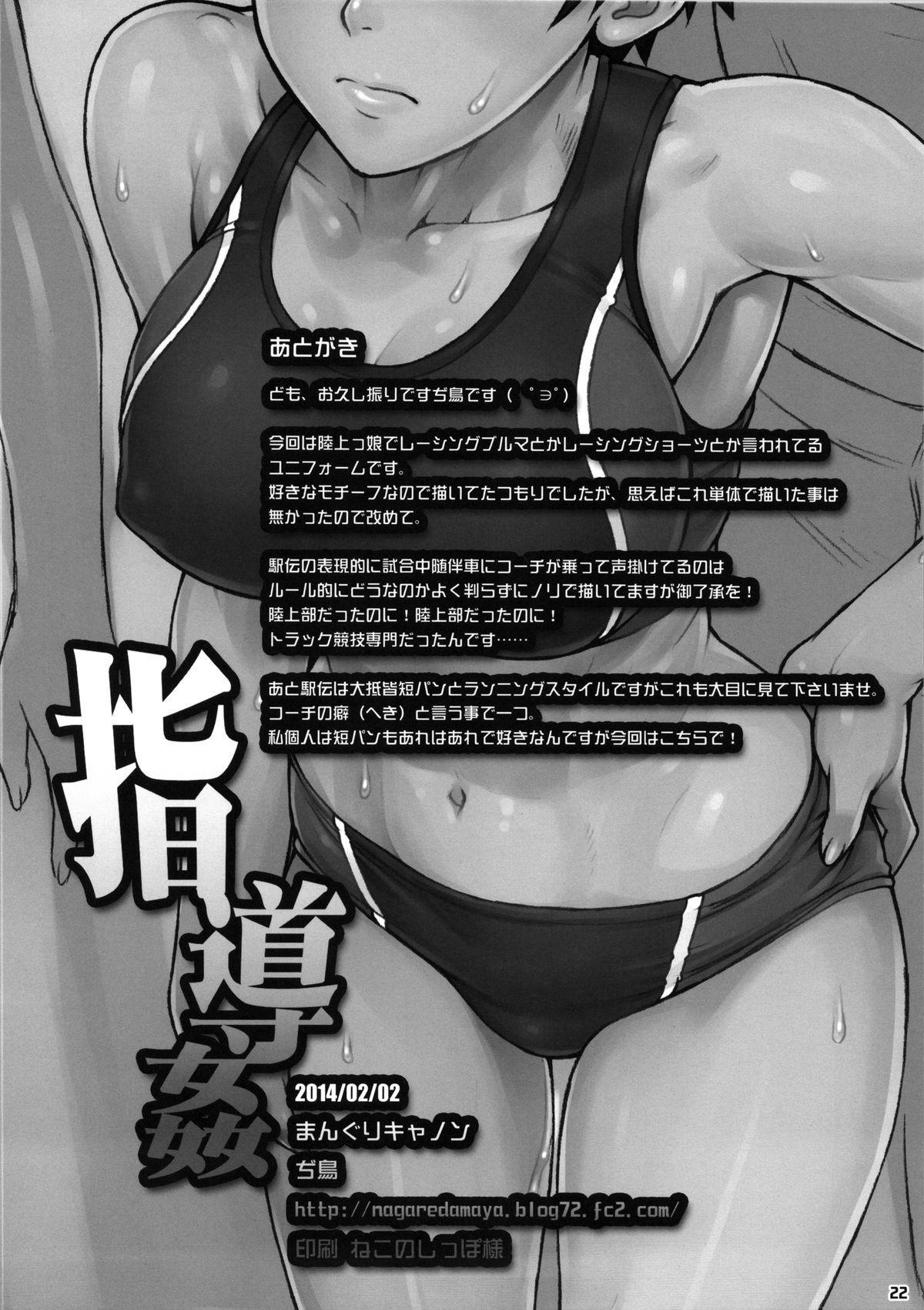 Shidoukan 20